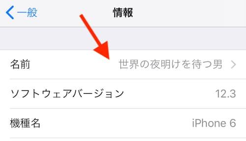 Bluetooth 名前変更