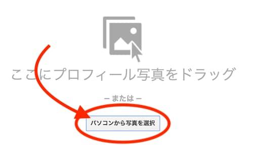 Gmail プロフィール画像変更設定