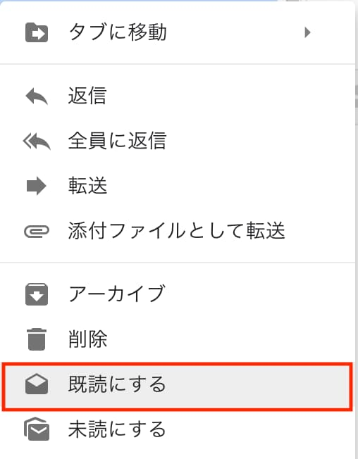 Gmail メール一括既読サンプル