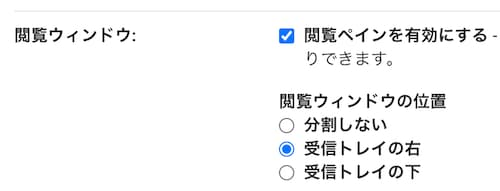 Gmail 分割表示の設定
