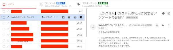 Gmail 分割表示サンプル