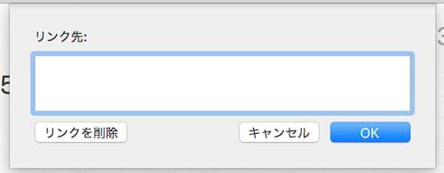 Macメモ帳でリンク追加
