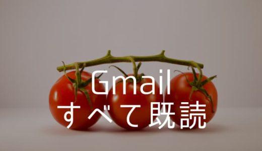 【Gmail】未読のメールを一括ですべて既読状態にする簡単な方法
