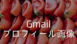 【Gmail】プロフィール画像を変更する方法
