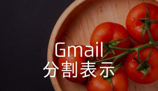 【Gmail】画面を分割表示してメールの内容を素早く確認する方法
