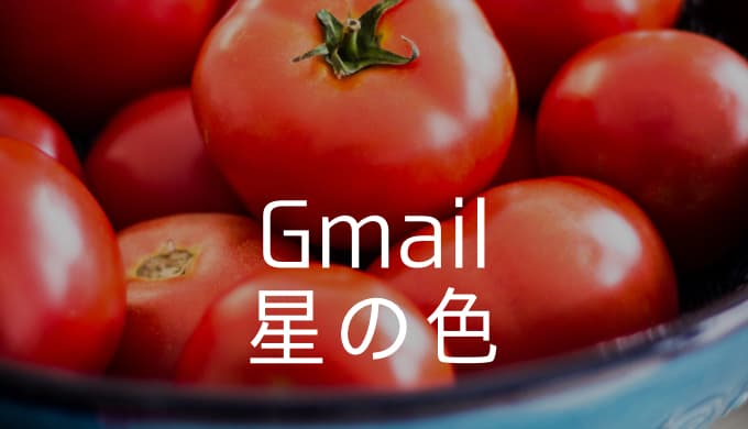 【Gmail】使用できる星(スター)の色を増やす方法