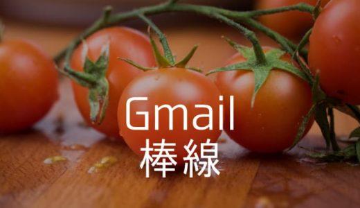 【Gmail】テキストに棒線(取り消し線)を引く方法