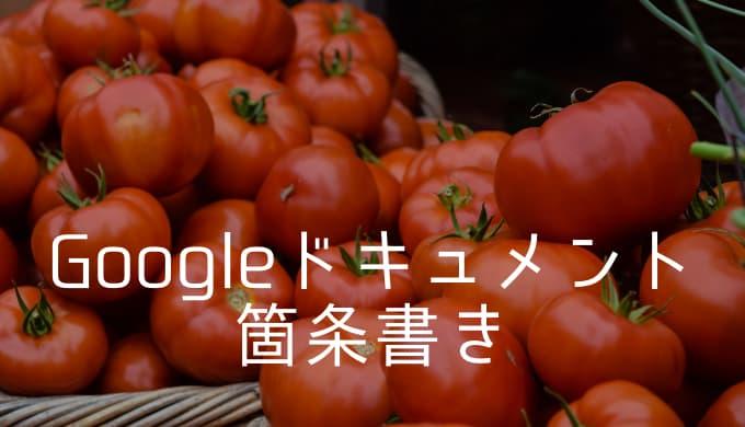 【Googleドキュメント】箇条書きを設定する方法、ショートカットキーもあります!