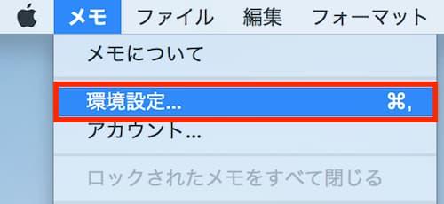 macメモ帳 文字サイズ変更