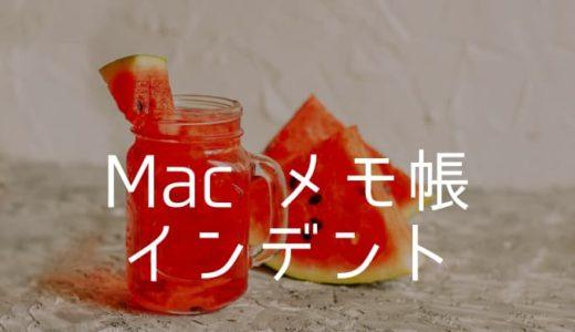 【Mac メモ帳】箇条書きリストをインデントつきで綺麗に作成する方法