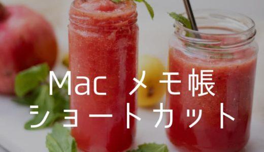 【Mac メモ帳】ショートカットキーまとめ〜作業効率化を図りませんか?〜