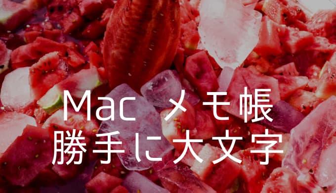 【Mac メモ帳】英字先頭が勝手に大文字に変換されるのを防ぐ方法!