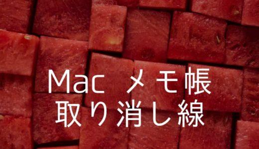 【Mac メモ帳】取り消し線をテキストに引く方法!
