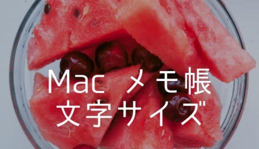 【Mac メモ帳】デフォルトの文字サイズを環境設定から変更する方法