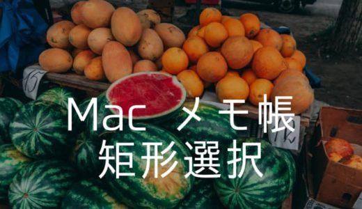 【Mac メモ帳】テキストを矩形選択(くけいせんたく)する方法!