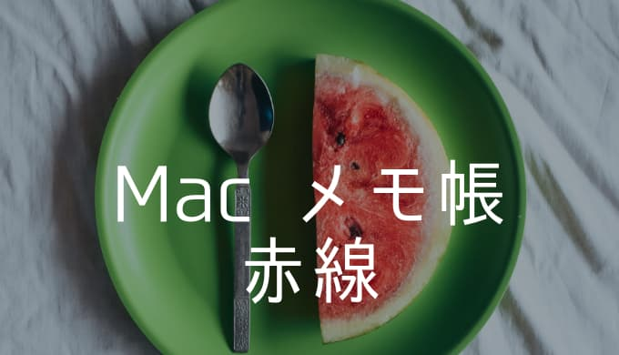 【Mac メモ帳】スペルミスをしたテキストに赤い点線が入るのを止める方法〜スペルチェック機能〜