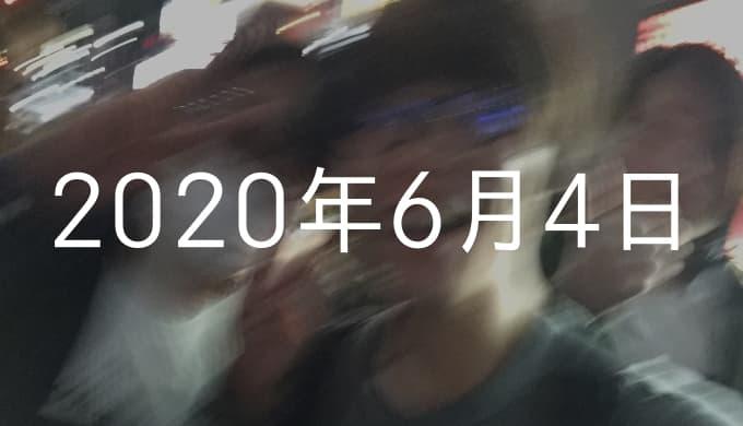 【6月4日の日記】渋谷から自宅まで4時間歩いて感じたこと