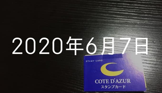 【6月7日の日記】ヒトカラで50曲熱唱!!セットリストと採点結果公開