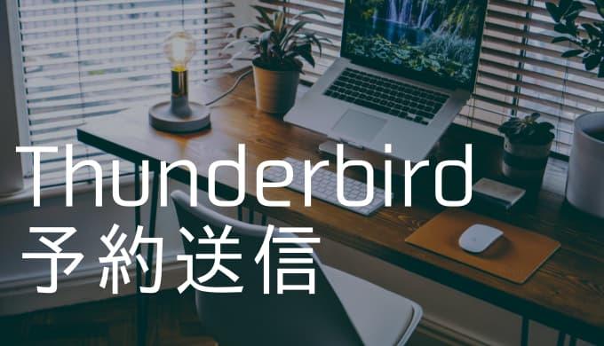 【Thunderbird】メールの予約送信をする方法