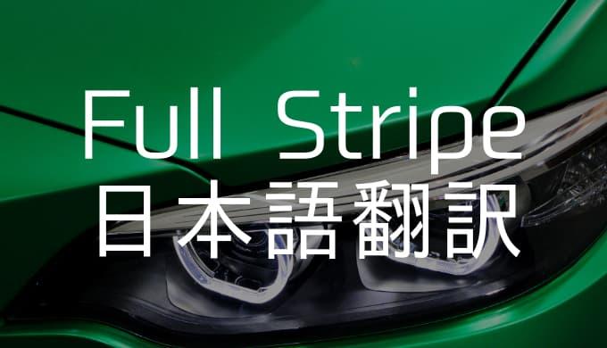 【WP Full Stripe】日本語に翻訳する方法