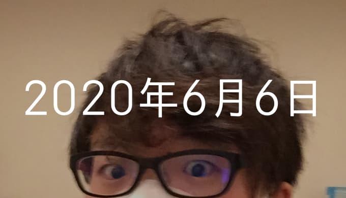 【6月6日の日記】ボサボサの髪を斬り落としたら体感、5℃くらい涼しくなった!ぴえんぴえんぱおん