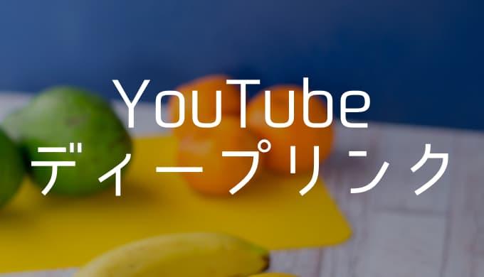 【YouTube】特定の秒数から始まる動画リンクを共有する方法