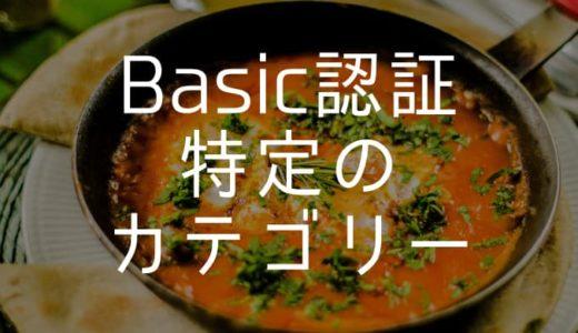 【WordPress】特定のカテゴリーの記事にBasic認証をかける方法
