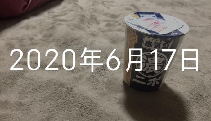 【6月17日の日記】動画日記を2ヶ月前からやってる大先輩を見つけた!