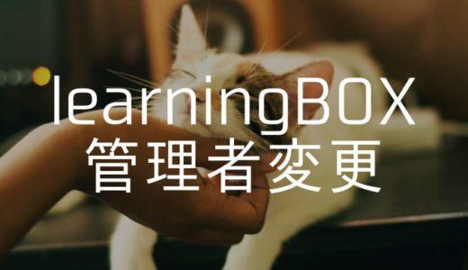 【learningBOX】管理者を変更する方法〜サポートに電話しました〜