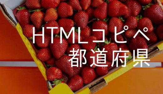 【HTMLコピペ】都道府県一覧のセレクトボックスの雛形