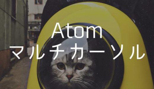 【Atomエディタ】マルチカーソルが突然使えなくなった時の対処法!