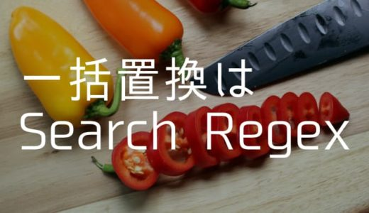 【WordPress】一括置換するならプラグイン「Search Regex」にお任せ!