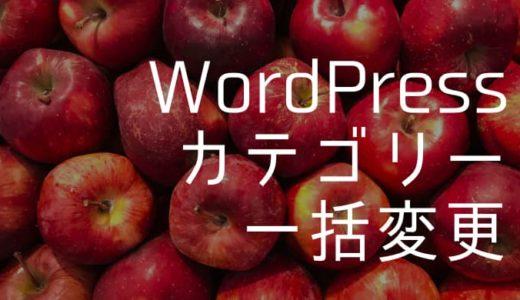 【WordPress】カテゴリーの一括変更はプラグイン「Batch Cat」にお任せあれ!