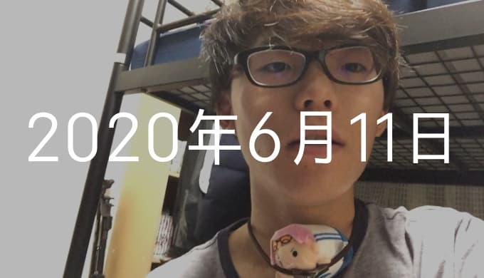 【6月11日の日記】動画日記配信スタート!