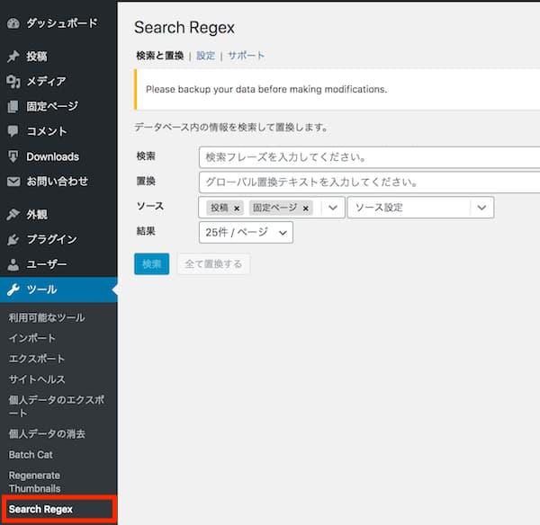 Search Regexページ