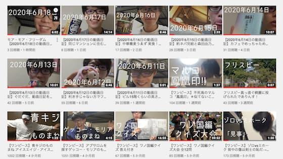 いしきんTV動画一覧ページ