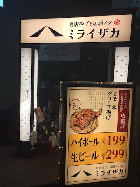 ミライザカ 仙川店