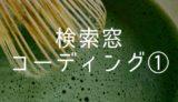 検索窓のコーディング①【Webサイト制作案件でよく使うサンプルコード】