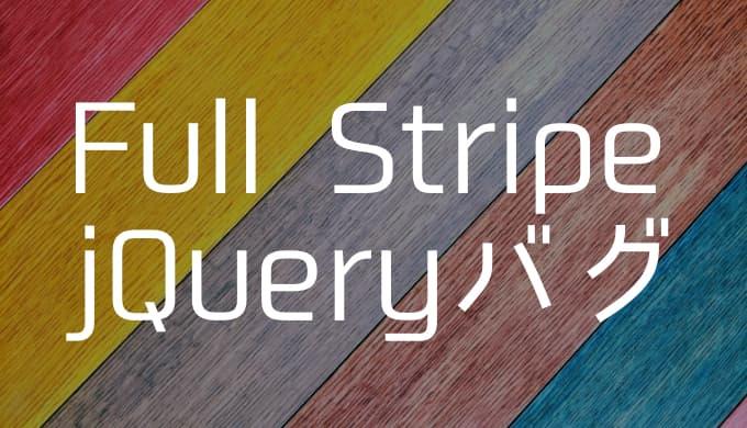 【WP Full Stripe】クレジットカード入力欄が表示されないバグを解決する方法