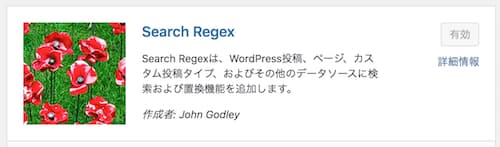 Search Regex導入