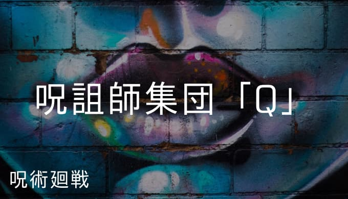 『呪術廻戦』呪詛師集団「Q」の用語解説