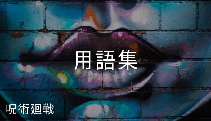 『呪術廻戦』用語集
