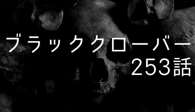 ブラッククローバー ネタバレ感想最新253話【封緘魔法でヴァニカを封緘成功か!?】