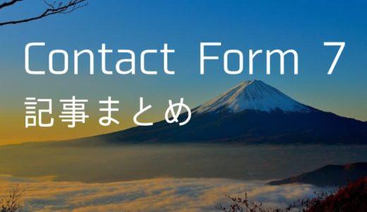 Contact Form 7を使うときに役立つ記事まとめ