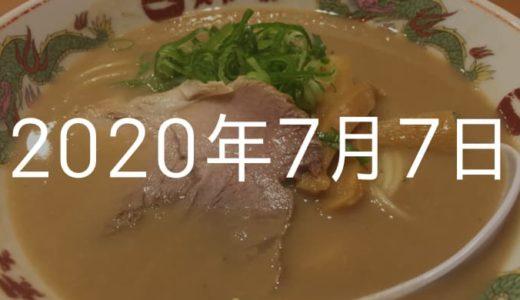 焼き肉食べ放題と天下一品の餃子セットを楽しめるくらいのお小遣いをいただいたで候【7月7日の日記】