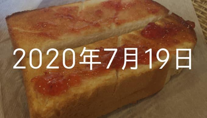 『天気の子』公開1周年パワーで晴天に恵まれた【7月19日の日記】