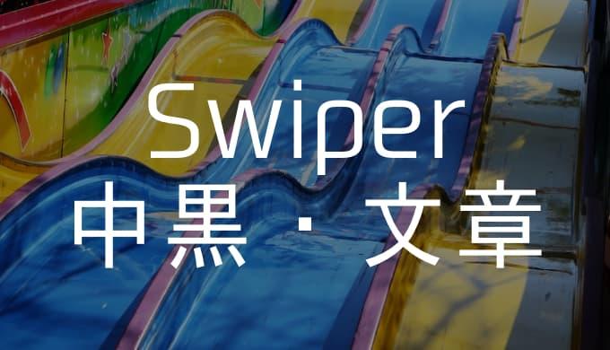 【Swiperカスタマイズ】ページネーション設置と画像ではなくテキストオンリーでスライドを作る方法