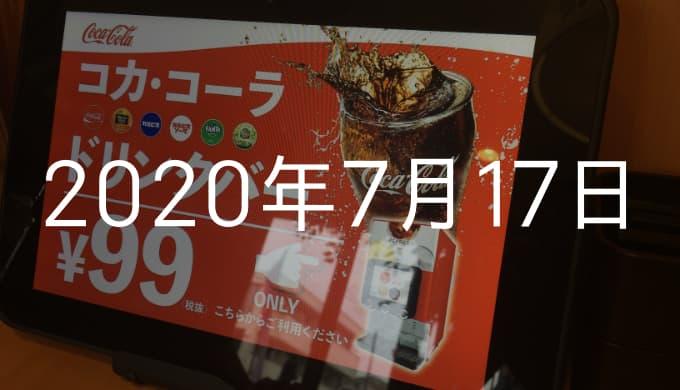 これは革命だ、ジョナサンは109円で快適に作業できる楽園【7月17日の日記】