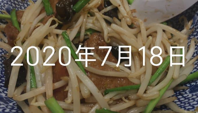 6記事更新した普通の土曜日【7月18日の日記】