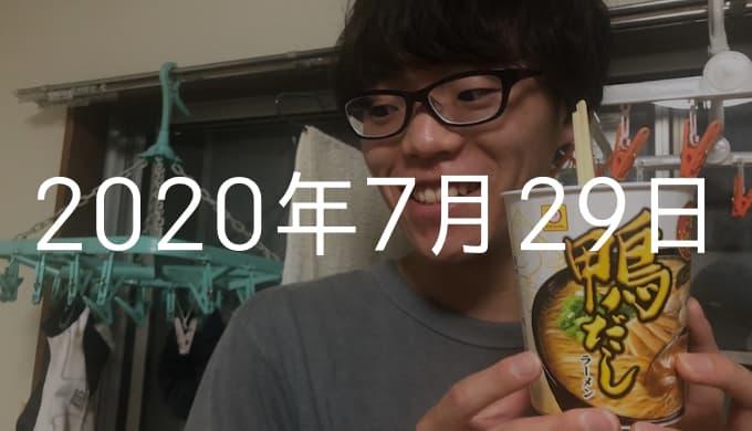 友人のルームメイトがたんぽぽになった【7月29日の日記】